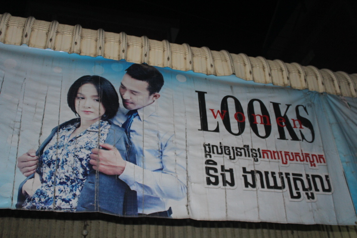 Cartel publicitario en Camboya. Foto: Laura Fernández.