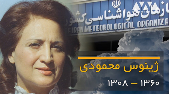 Zhinus Nemat Mahmoudi, meteoróloga iraní y líder bahaí, ejecutada por la República Islámica