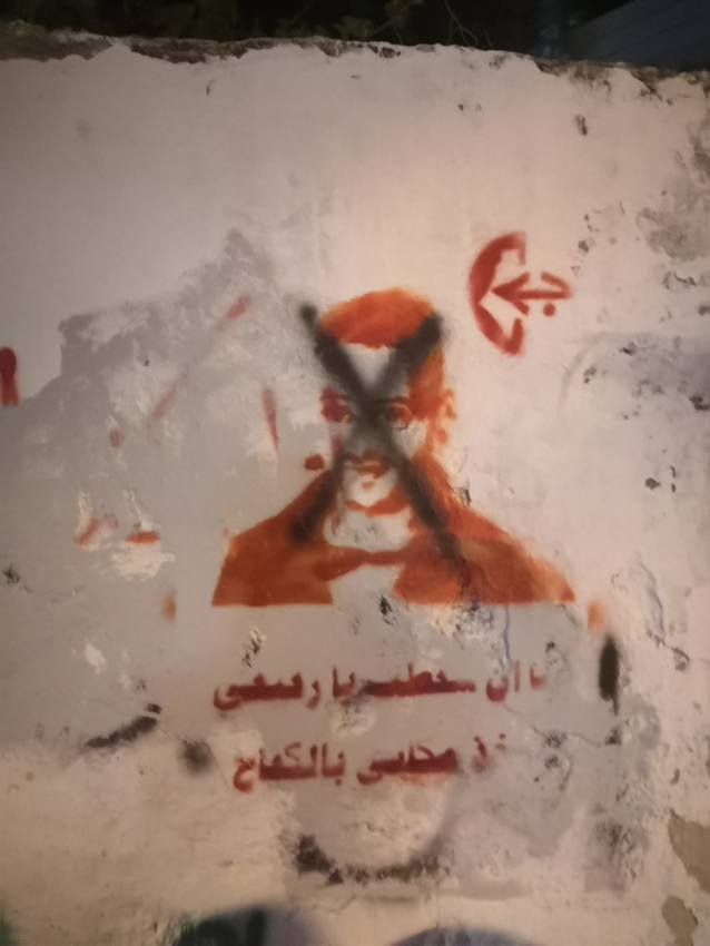 Retratos de Mohammed Obeid tachados por la policía Israelí en una de sus incursiones nocturnas al vecindario